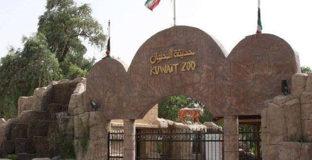 إغلاق حديقة الحيوان والأرومان والأسماك وجميع المنتزهات وزارة الزراعة