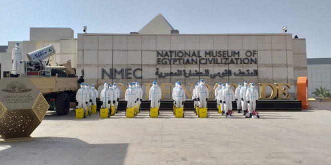 المتحف القومي للحضارة ينهي أعمال التعقيم والتطهير الدورية