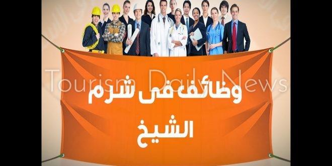 الفنادق بدأت سباق عودة العمالة وإعلانات الوظائف تنتشر بشرم الشيخ والغردقة