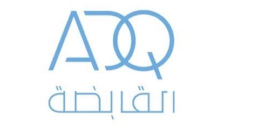 ADQ تتقدم بغرض لإندماج أبوظبي الوطنية للفنادق مع أدنيك للمعارض بأبوظبي