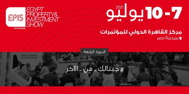 بشعار جبنالك من الآخر : إنطلاق معرض مصر للعقار والاستثمار الأسبوع المقبل