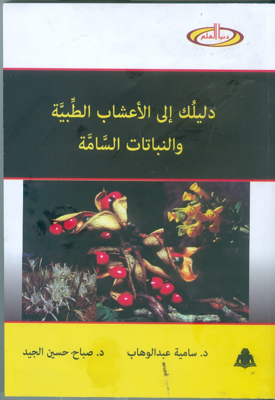 دليلك إلى الأعشاب الطبية والنبات السامة أحدث إصدارات هيئة الكتاب العلمية