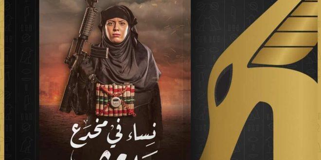 """""""نساء في مخدع داعش"""".. كتاب جديد لعبير عبد الستار عن دار تويا"""