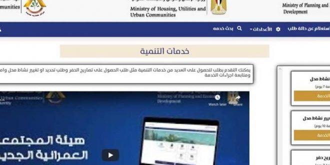 إطلاق موقع إلكتروني لخدمة المواطنين بمدن هيئة المجتمعات العمرانية الجديدة