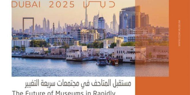 المجلس الدولي للمتاحف يرشح دبي لاستضافة معرض آيكوم الـ27 لعام 2025
