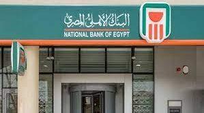 البنك الأهلي يطلق «خدمة الحساب الوسيط» لعملاء السياحة والفنادق والعقارات