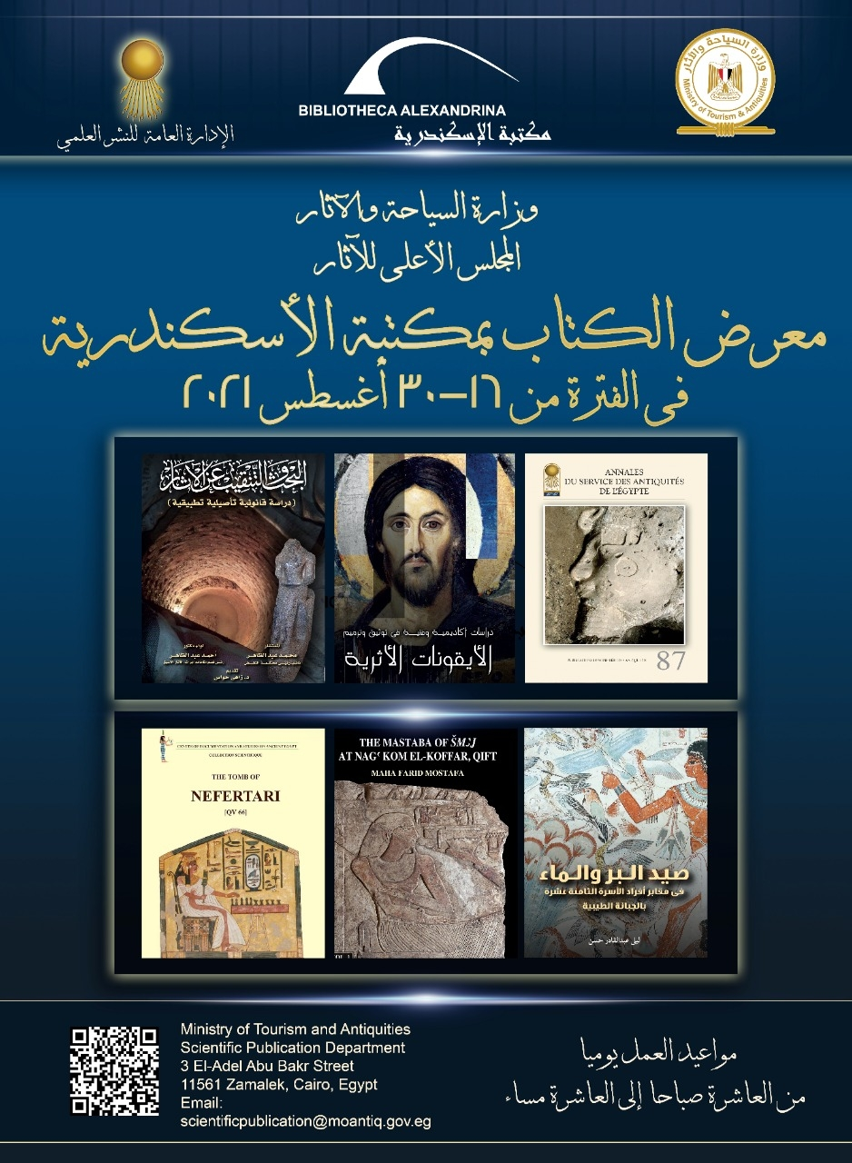 وزارة السياحة تشارك في الدورة 16 لمعرض مكتبة الإسكندرية الدولي للكتاب