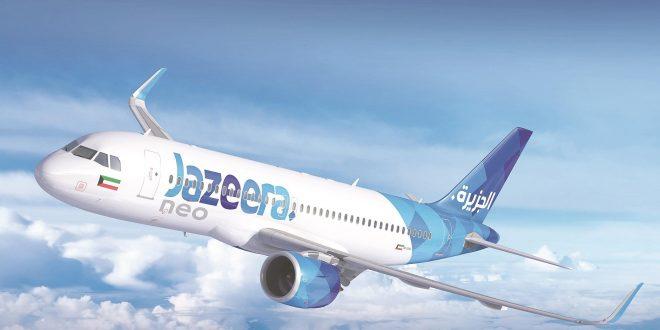 بورصة الكويت توقف التداول على أسهم شركة طيران الجزيرة