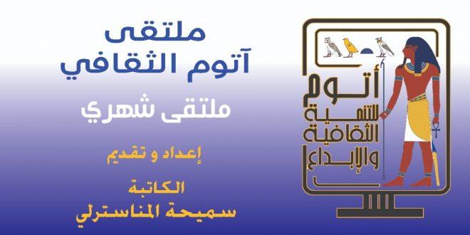 """تاريخ المسرح المصري فى """"ملتقى آتوم الثقافى"""" الأول .. السبت"""