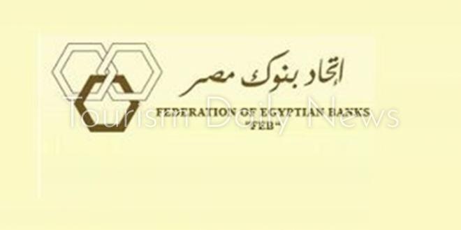"""اتحاد بنوك مصر يطلق مشروع مدرسة """"هويتنا"""" لخدمة أبناء منطقة حلوان"""
