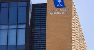 الطيران المدني السعودي تحدد التخصصات المطلوبة ضمن مبادرة توطين الوظائف