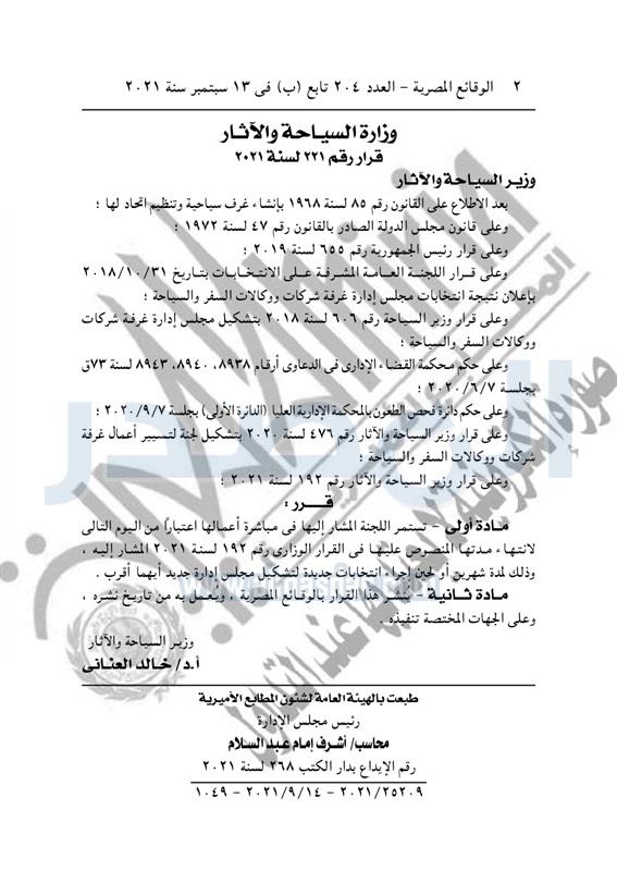 الوقائع المصرية تنشر قرار السياحة باستمرار لجنة تسيير أعمال غرفة الشركات