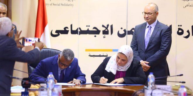 اتفاقية تعاون بين التضامن والفاو لتمكين المرأة وتحسين مؤشرات التغذية