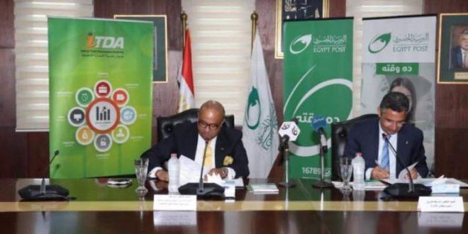 هيئة البريد توقع بروتوكول لتقديم خدماتها لجهاز تنمية التجارة الداخلية