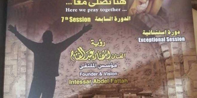 هنا نصلي معاً .. انطلاق ملتقى الأديان بمصر القديمة غداً