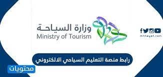 تعليم سياحي عبر الإنترنت منصة بالسعودية لاستقبال الراغبين .. خطوات التسجيل