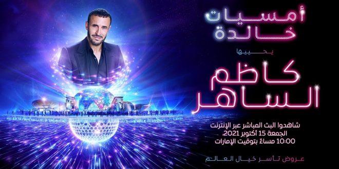 أمسيات خالدة يحييها كاظم الساهر في إكسبو 2020 والحضور بالدعوة الخاصة