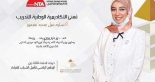 وزيرة الهجرة تصدر قرارًا بتعيين سلمى عبد الناصر وسارة نبيل معاونين لها