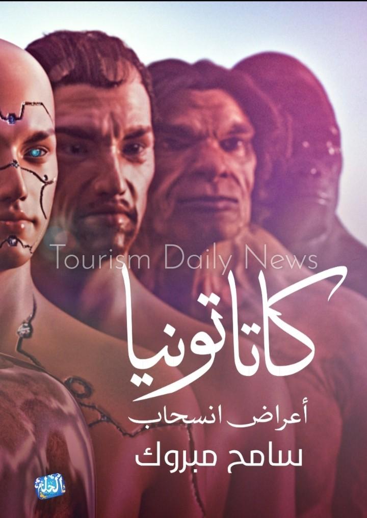 روائي مصري يتنبأ بتوقف منصات التواصل .. كاتاتونيا رواية تكشف هشاشة العالم