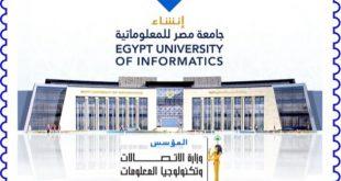 البريد يصدر طابعاً بريدياً تذكارياً بمناسبة إنشاء جامعة مصر للمعلوماتية