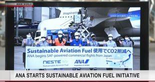 شركة طيران اليابانية ANA تدعو عملائها للمساعدة في خفض الانبعاثات الكربونية